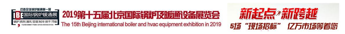 2019.4.1北京供热暖通展供暖及热泵空调设备展览会1190x120