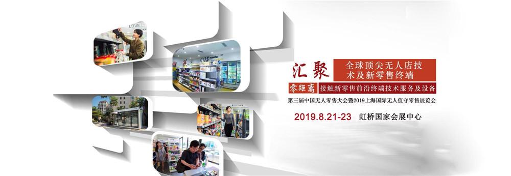 2019.8.21-23第三届中国无人零售大会暨2019上海国际无人值守零售展览会