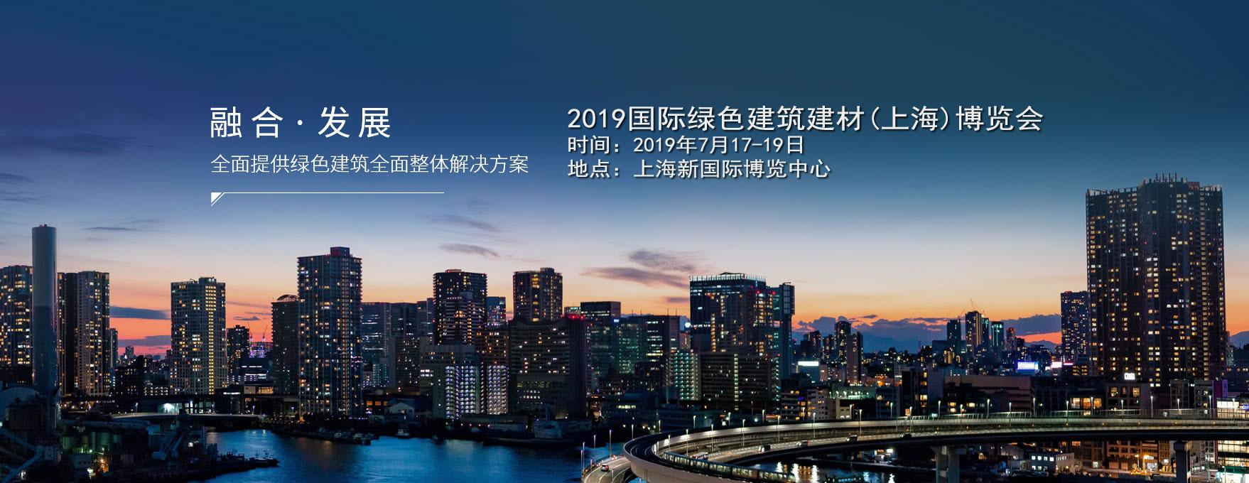 2019.7.17-19国际绿色建筑建材(上海)博览会