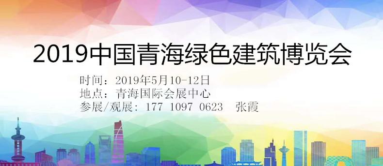 2019.5.10-12中国(青海)供热采暖与空调热泵展览会