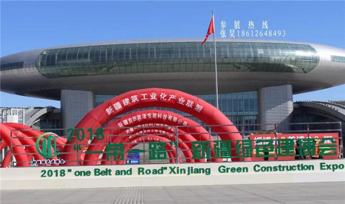 新疆建筑展|为什么参加新疆绿色建博会?