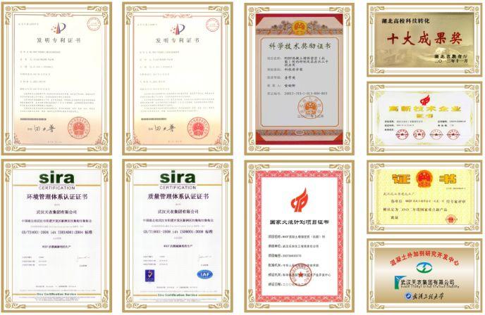 武汉天衣新材料有限公司