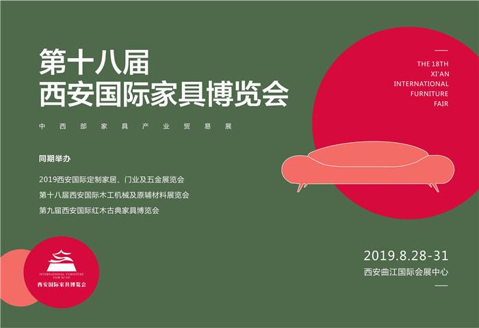 2019.8.28-31第十八届西安国际家具博览会