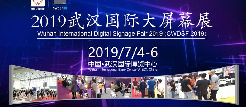 2019.7.4-6武汉国际大屏幕展览会
