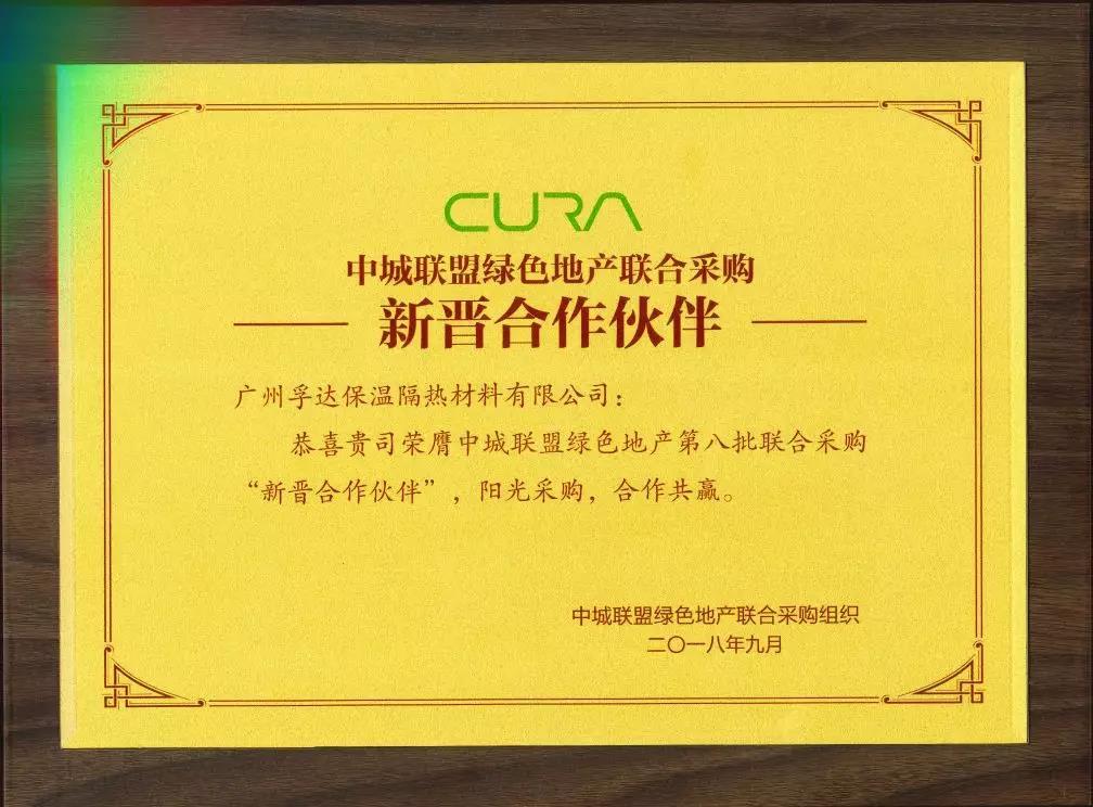 广州孚达保温隔热材料有限公司