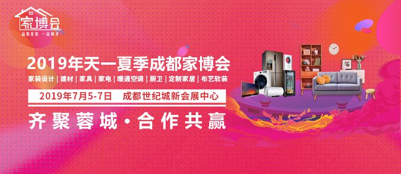 2019.7.5-7(夏季)天一成都家博会招商启动!邀您七月再次携手,共聚世纪城会展中心!