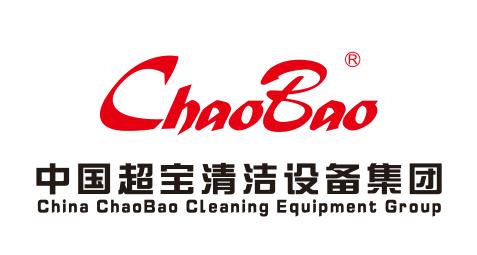 中国超宝清洁设备集团
