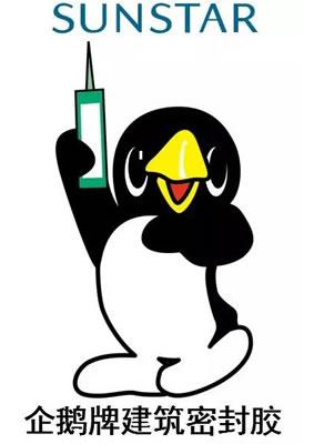 企鹅牌建筑密封胶
