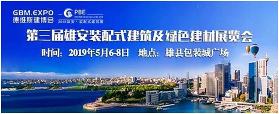 2019.5.6-8第三届雄安装配式建筑及绿色建材展览会