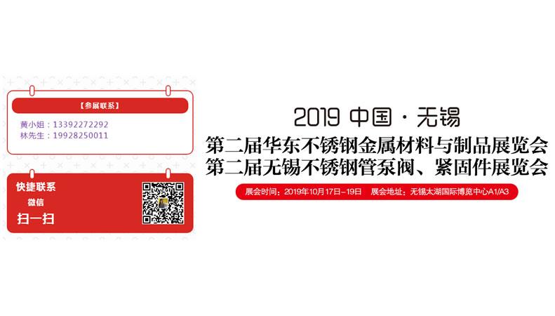 2019.10.17-19中国无锡华东不锈钢金属材料与制品展览会