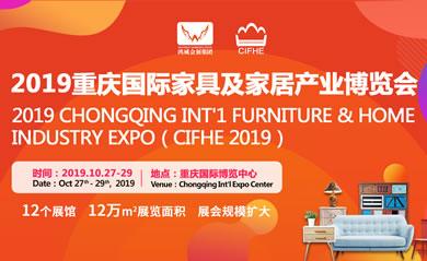 2019.10.27重庆国际家具及家居博览会