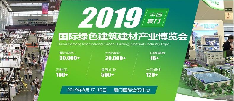 2019.8.17-19中国(厦门)第八届国际绿色建筑建材产业博览会