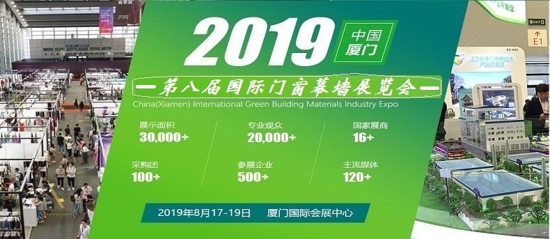 2019.8.17-19中国(厦门)第八届国际门窗幕墙展览会