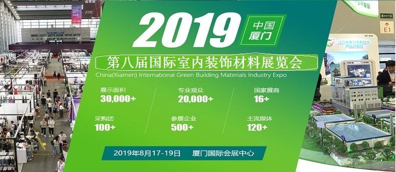 2019.8.17-19中国(厦门)第八届国际室内装饰材料展览会