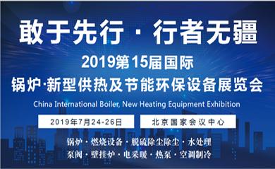 2019.7.24北京暖通展390x239