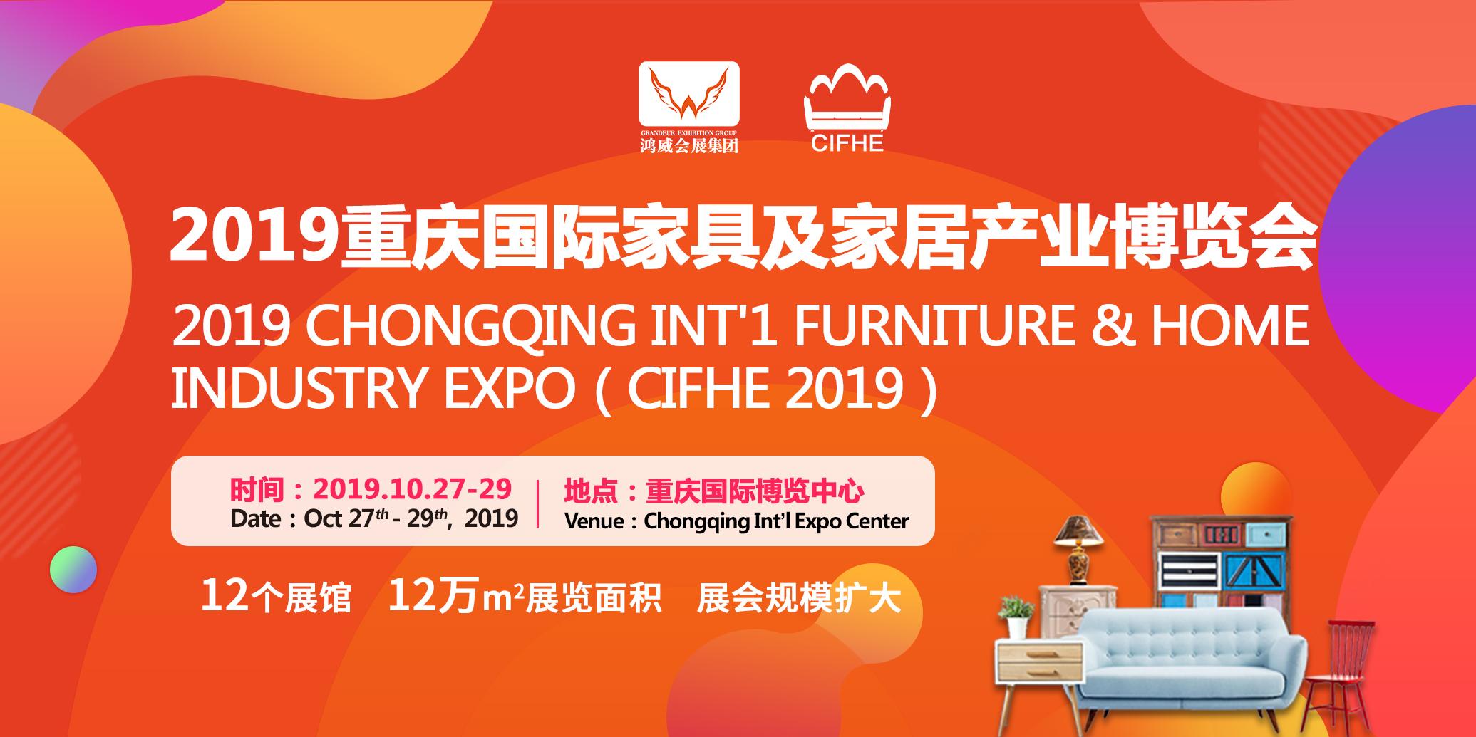 2019.10.27-29重庆国际家具及家居博览会