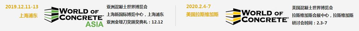 2019.12.11混凝土博览会1150x100
