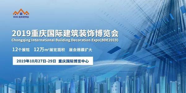 2019.10.27-29重庆国际建筑装饰博览会
