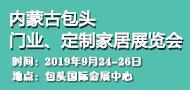 2019.9.24内蒙古(包头)国际门业、定制家居及木工机械展览会190x90
