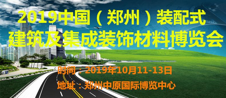 2019.10.11郑州材料展790x343