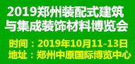2019.10.11郑州城乡装配式建筑集成装饰材料展