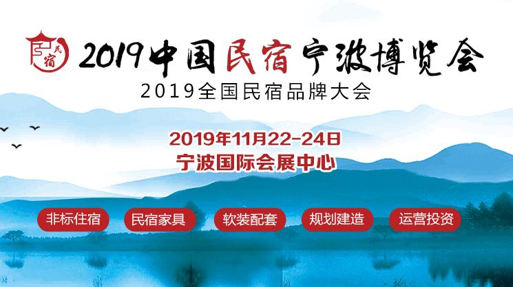 2019.11.22-24中国民宿宁波博览会暨2019全国民宿品牌大会