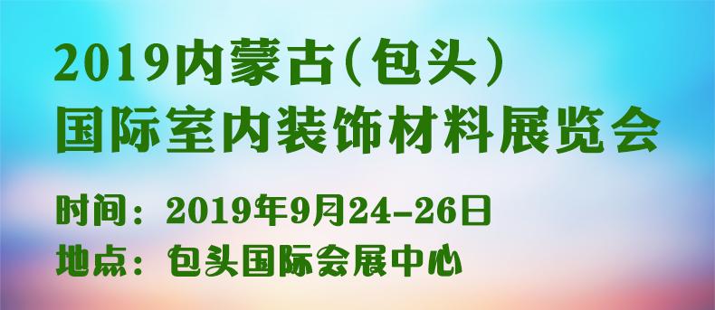 2019.9.24内蒙古(包头)国际室内装饰材料展览会790x343