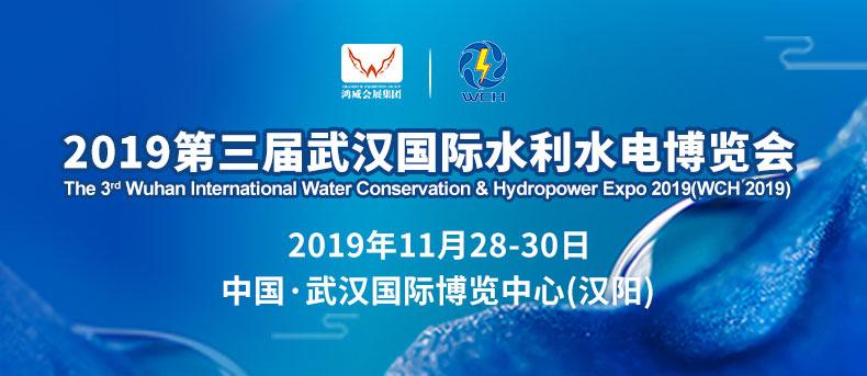 2019.11.28-30第三届武汉国际水利水电博览会