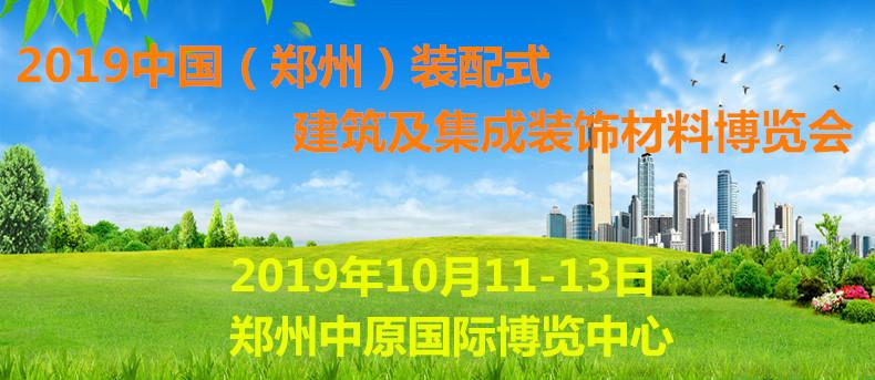 2019.10.11-13中国城乡装配式建筑集成装饰材料展