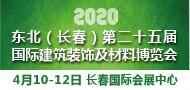 2020.4.10长春建材展190x90