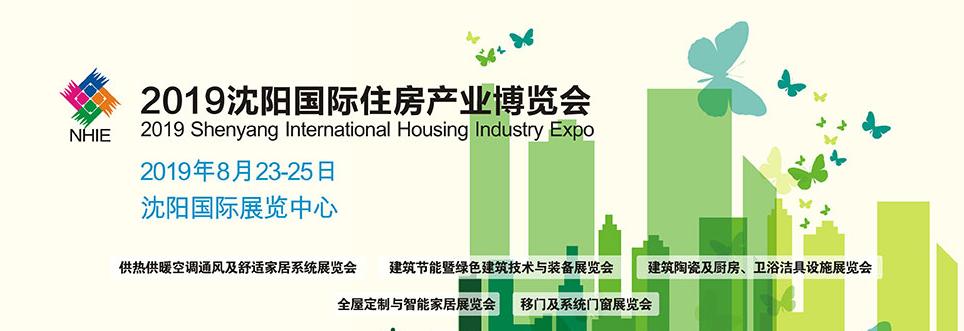 2019.8.23-25沈阳国际住房产业博览会