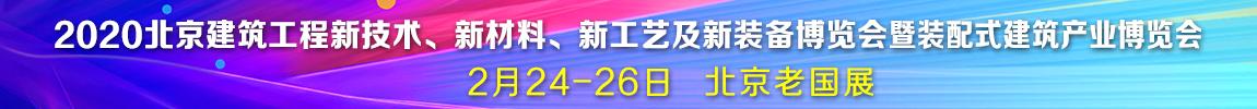 2020.2.24北京建筑四新展1150X100