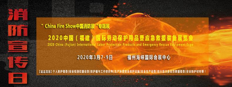 福州消防展 | 2020第11届中国福建国际智慧城市及公共安全博览会三月在福州举办