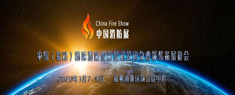 2020.3.7-9中国(福建)国际消防设备技术暨应急救援装备展览会(延期举办)