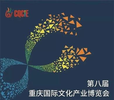 2019.9.12重庆文化产业博览会