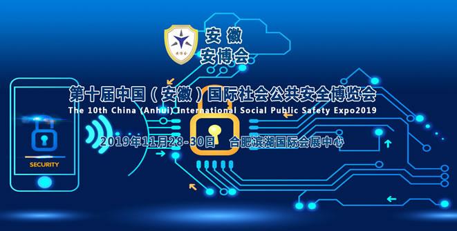 2019.11.28-30第十届中国(安徽)国际社会公共安全博览会