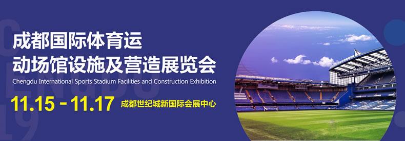 2019.11.15-17成都国际体育运动场馆设施及营造展览会