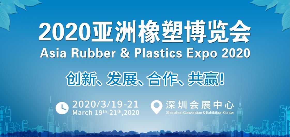 2020.3.19亚洲橡塑展190x90