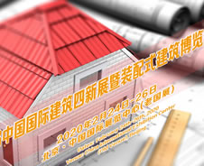 2020北京建筑展