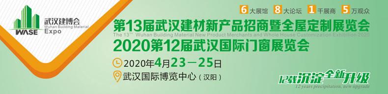 2020.4.23-25第13届武汉建材新产品招商暨全屋定制展览会(延期举办)