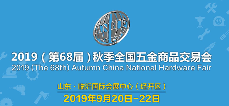 2019.9.20-22临沂秋季五金展