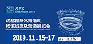 2019.11.15成都体育运动场展