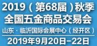 2019.9.20临沂秋交会190-90