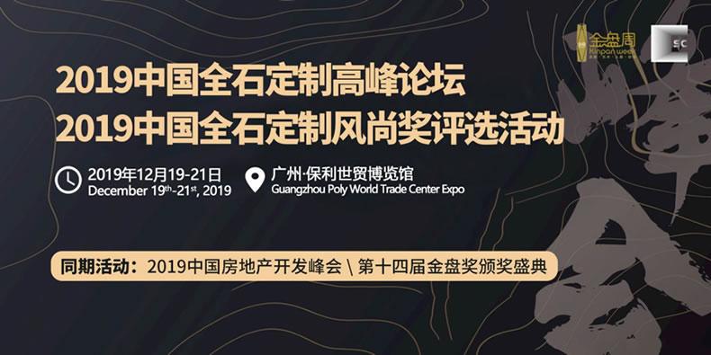 前瞻定制新石代,2019中国全石定制博览会震撼来袭