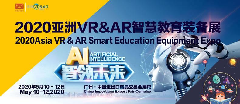 2020.5.10亚洲VR展790x343