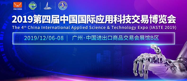 2019.12.6-8第四届中国国际应用科技交易博览会暨第四届中国国际智能机器人展览会(延期举办)