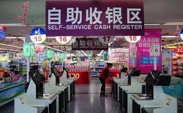 广州商业智能设备与支付系统展 | 超市的自助收银机比人工收银更好用吗?
