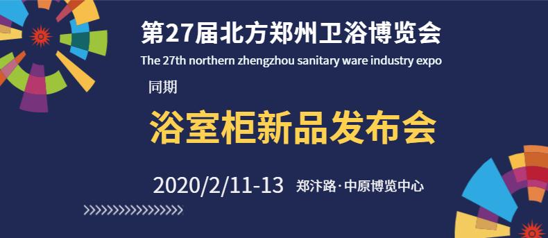 2020.2.11-13日第27届北方郑州卫浴产业博览会暨浴室柜新品发布会(延期举办)