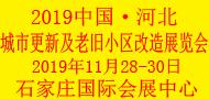 2019.11.28河北城区改造展190x90