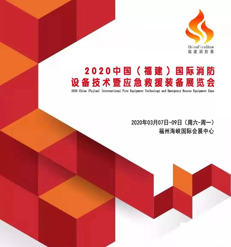 金九银十·福建消防展开启全国宣传篇